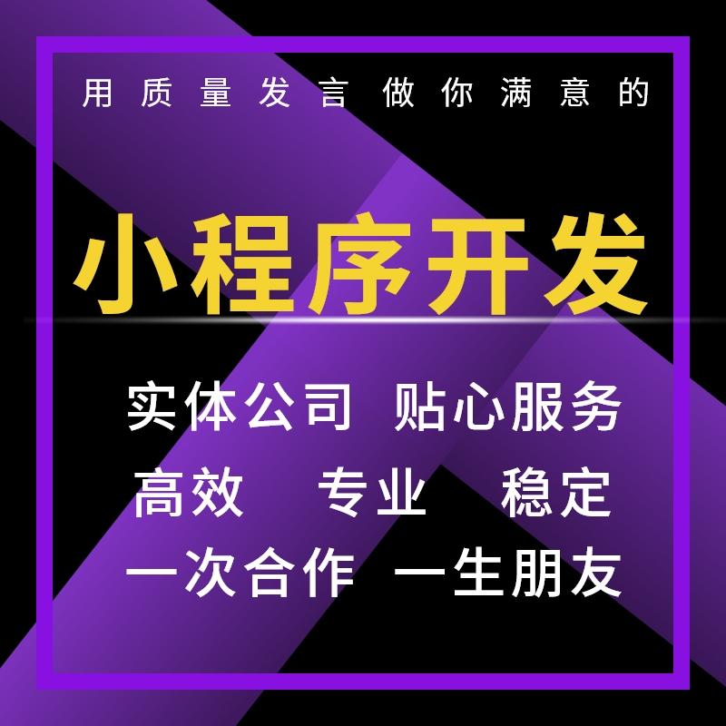 福州小程序开发公司哪家好?福州小程序开发公司排名