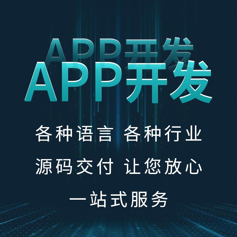 承德App开发定制,使企业业务更加灵活