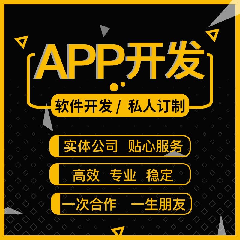 沧州APP开发定制商城APP多少钱