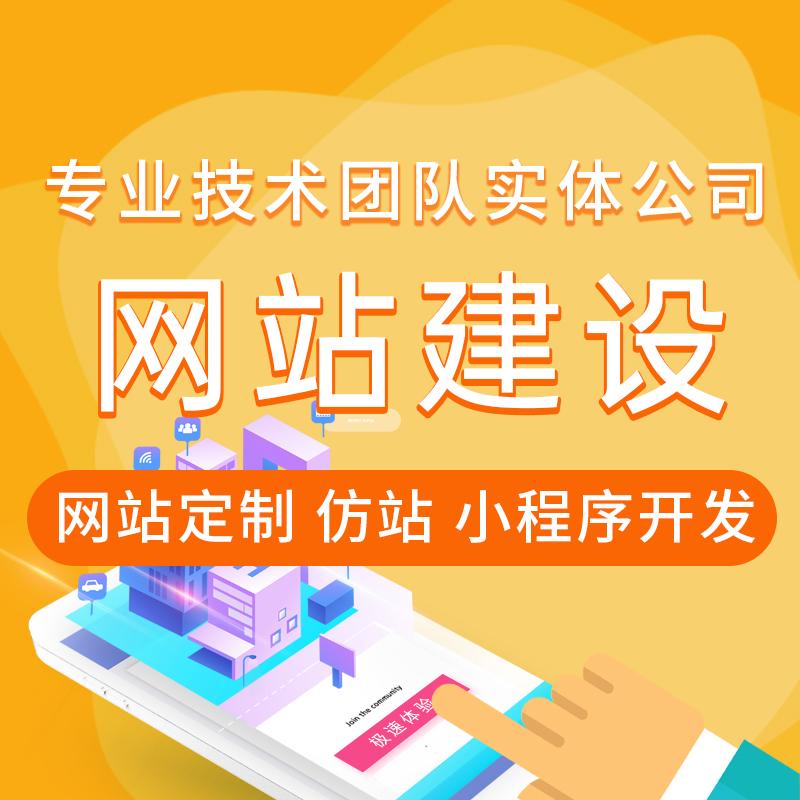 网站建设制作到底要多少钱?沧州网站建设