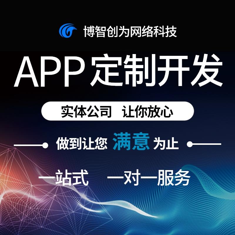 选择莆田最佳的手机APP软件开发公司