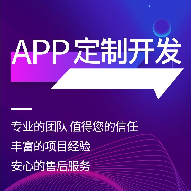 莆田APP开发教你如何选择优质APP外包公司