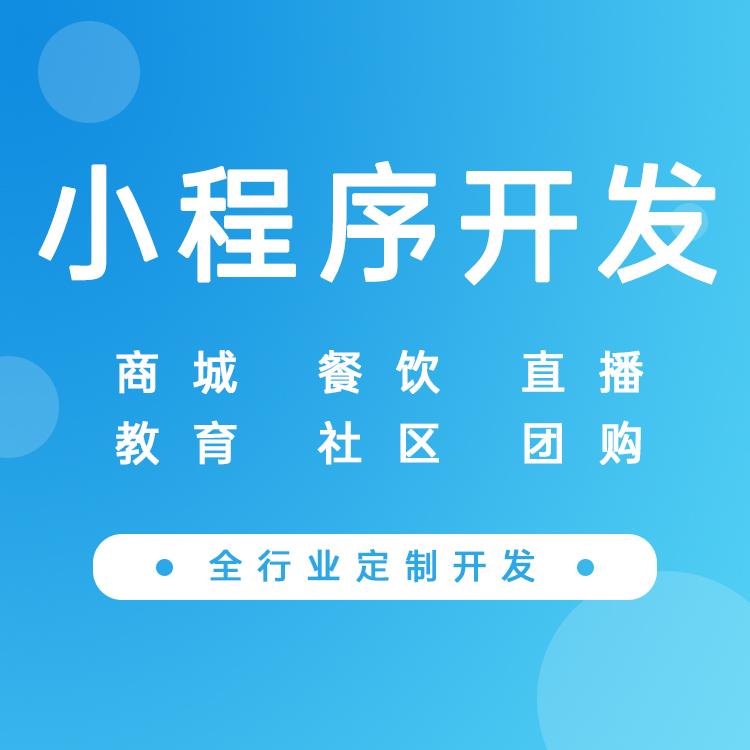 福州直播商城小程序开发