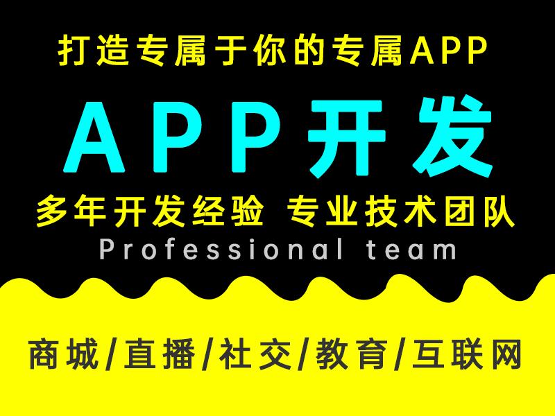 茶叶商城APP定制开发,APP开发要多少钱?