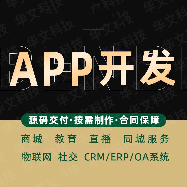 建材商城APP开发,福州建材商城APP制作费用