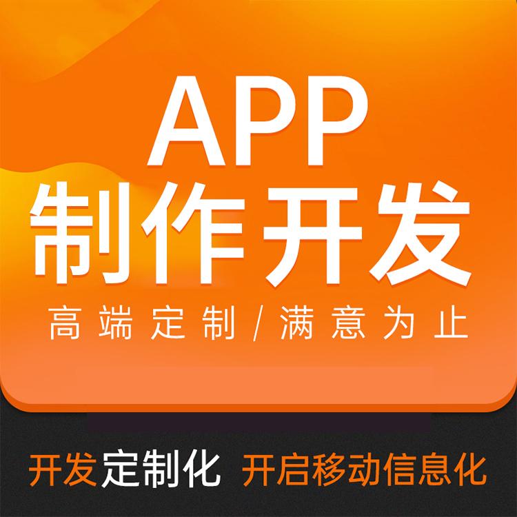 服装App制作开发解决方案及发展趋势